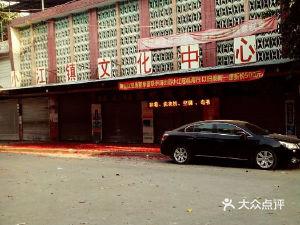 小江镇文化中心