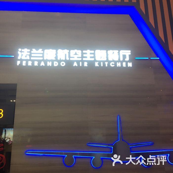 法兰度航空主题餐厅-图片-东莞生活服务-大众点评网