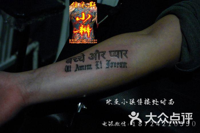 小辫刺青洗纹身(小辫时尚纹绣)-佳木斯纹身洗纹身