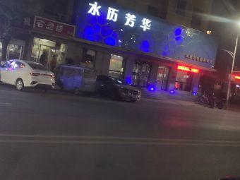水历芳华温泉会所
