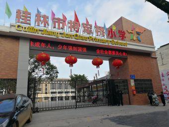 桂林市将军桥小学
