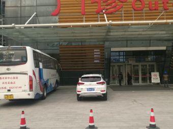 兴化市第三人民医院