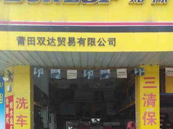 邓禄普轮胎(湄洲湾加油站店)