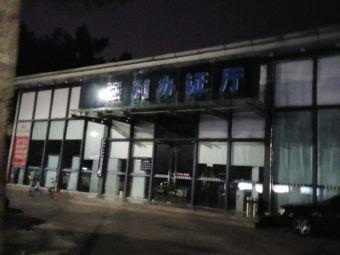 强利机动车服务站