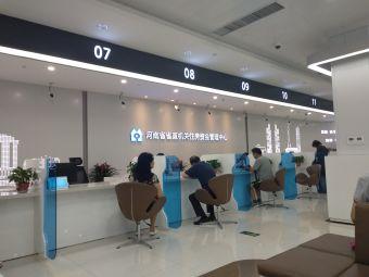 河南省省直机关住房资金管理中心