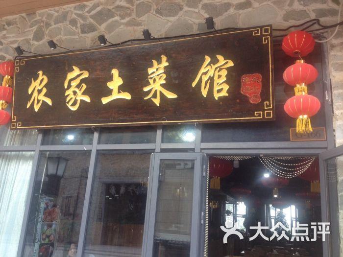 农家土菜馆-图片-抚松县美食-大众点评网