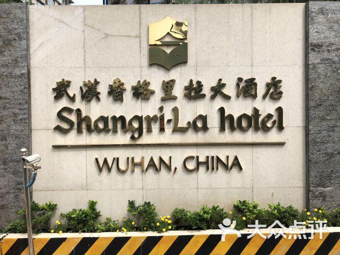 武汉香格里拉大酒店图片 - 第3张