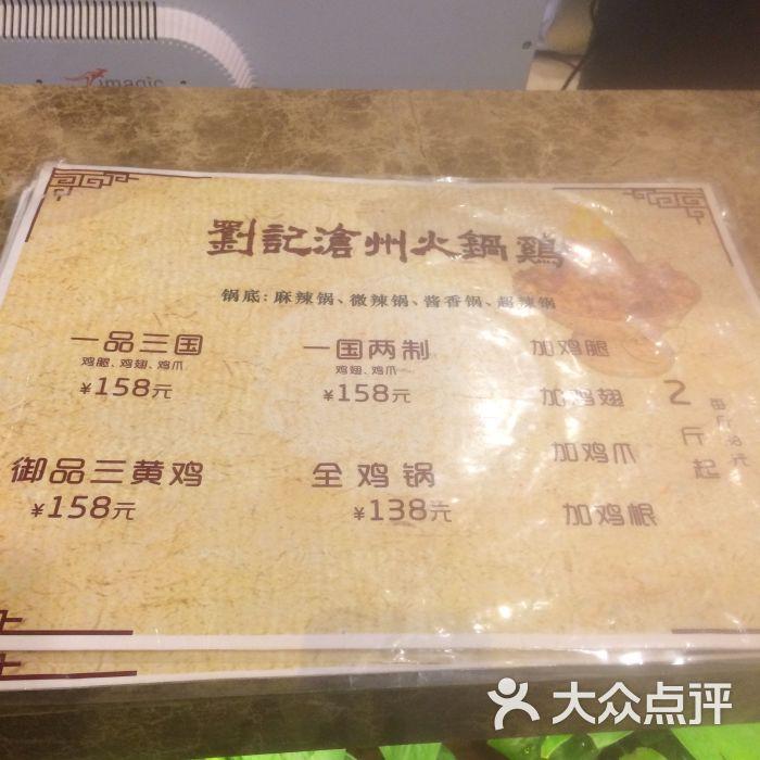 刘记沧州火锅鸡-菜单图片-石家庄美食-大众点评网