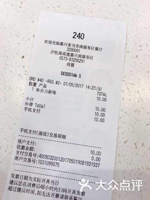 麦当劳(嘉兴南服务区)美食作文武汉英语传统图片