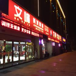 2011年度上海文峰美容美发集图片