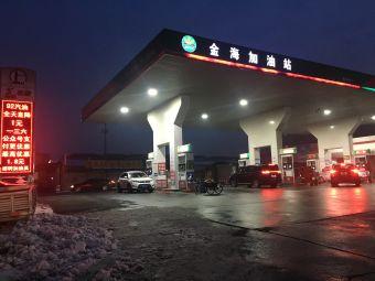 金海加油站