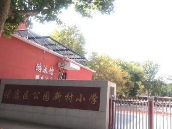 张店区公园新村小学