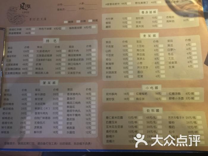见涨upot重庆老火锅菜单图片 - 第42张