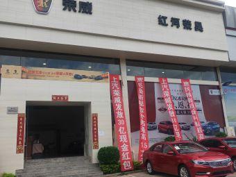 红河荣昊上汽荣威4S店(新客运站店)