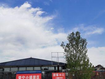 南湖荣宁小镇景区