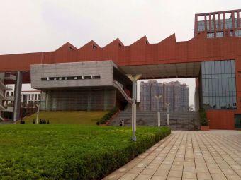 湖南工贸技师学院(新校区)