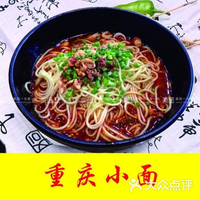 重庆小面789上传的图片