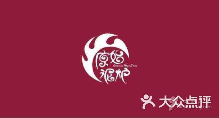 原始泥炉烤肉(北京十二分店)logo图片 - 第1120张