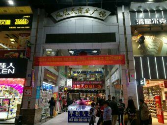 凤凰天商业广场