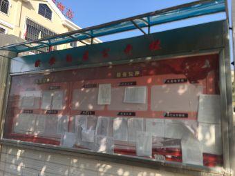 滨安社区服务中心