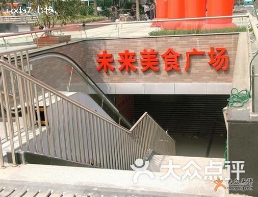 未来城美食美食-广场广场美食入口-信宜酒家-大图片美食南京图片