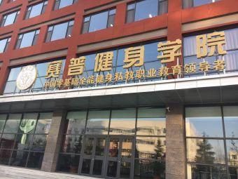 赛普健身学院(西安招生咨询处)