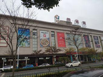 韩国捞品城