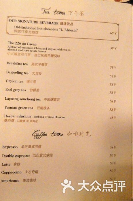菜单7-下午茶,咖啡