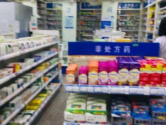逸仙医药连锁(东街店)
