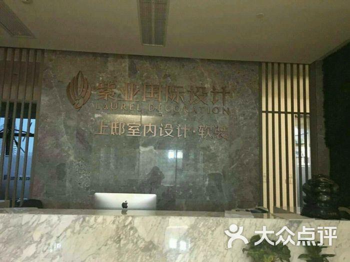 紫业国际设计(浦东店)-图片-上海-大众点评网