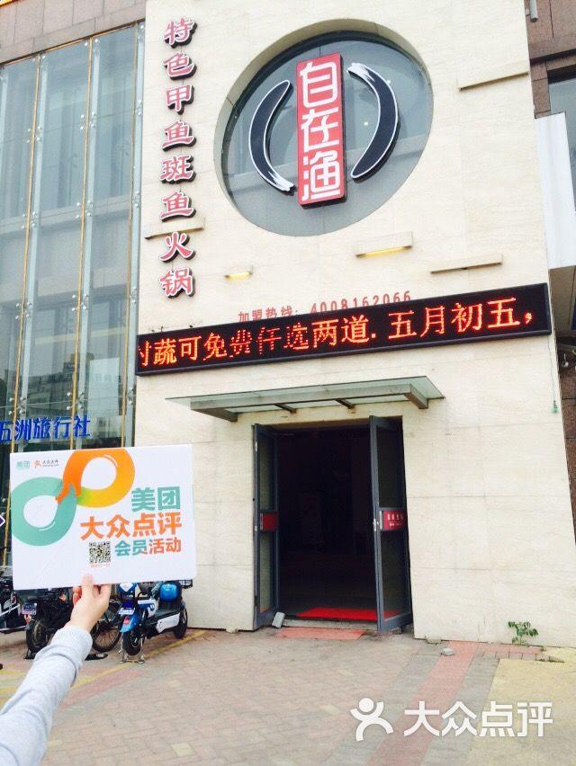 甲鱼渔美食火锅斑鱼图片(巨龙路店)-特色-连云汉庭自在的五爱附近图片