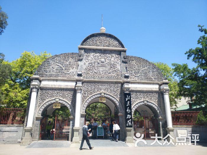 北京动物园图片 - 第4张