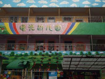曙光幼儿园