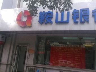 鞍山银行(惠东支行营业部)