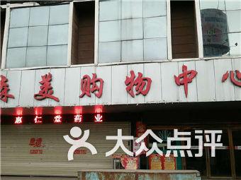 伏羲路逸夫小学附近购物 永庆路2号购物 天水
