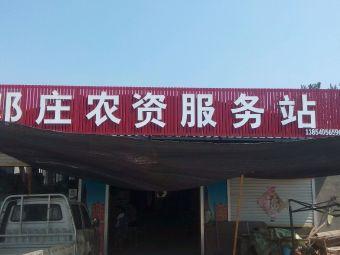 邓庄农资服务站
