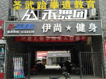 伊尚(国际健身会所)