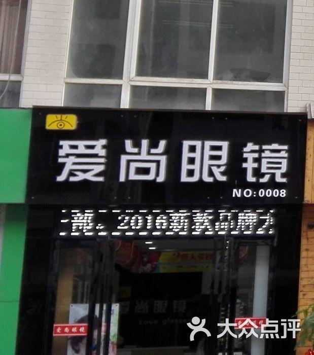 爱尚眼镜(春天花园店)门面图片 - 第3张
