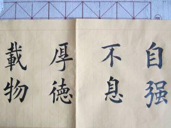 凡求书画(四季金辉店)