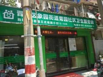 晋安区象园街道菊园社区卫生服务站