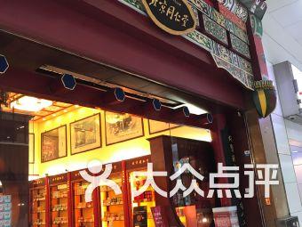 北京同仁堂(中环旗舰店)