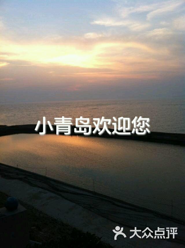 小青岛海岛游-图片-海阳市生活服务-大众点评网