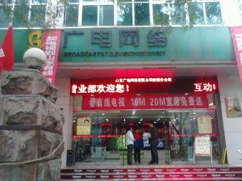 广电网络(西六路营业厅)