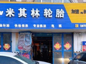 米其林轮胎(松江路店)