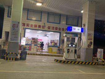 毛线沟加油站(西郊路店)
