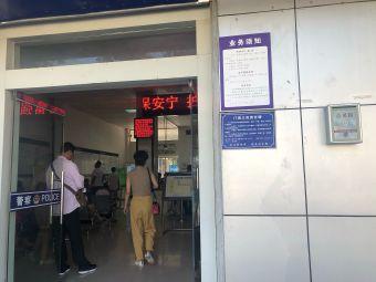 泉山交警大队业务大厅