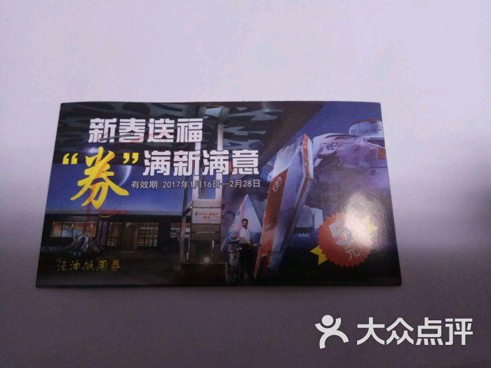 中化道达尔加油站(周家嘴路站)-图片-上海爱车