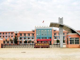 西乡县第二中学