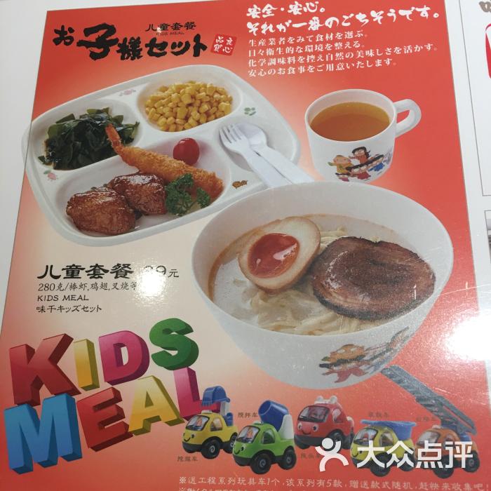 闸北区 火车站 日本菜 日本料理 味千拉面(上海王子百货店) 所有点评