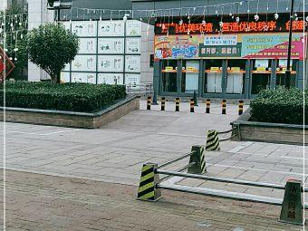 亿隆购物广场停车场